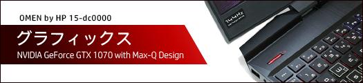 525x110_OMEN-by-HP-15-dc0000_グラフィックス_180918_02b