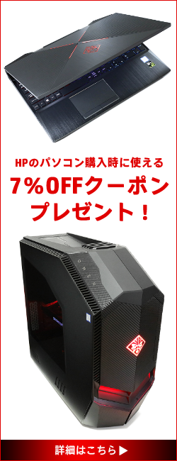 250x600_OMEN-by-HP-Gaming-PC--クーポン_180925_01a