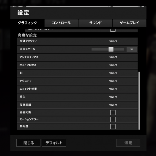 PLAYERUNKNOWNS BATTLEGROUNDS_画質設定