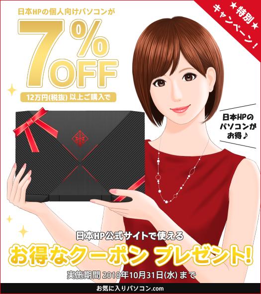 525_HP個人向け-7%OFFクーポン_181001_OMEN-by-HP-15_01b