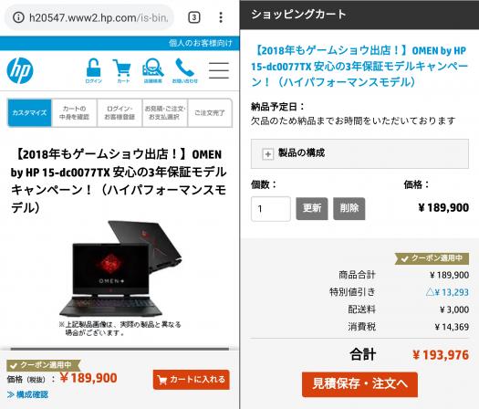Screenshot_クーポン_スマートフォン
