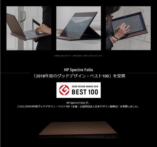 スクリーンショット_2018年度のグッドデザイン・ベスト100