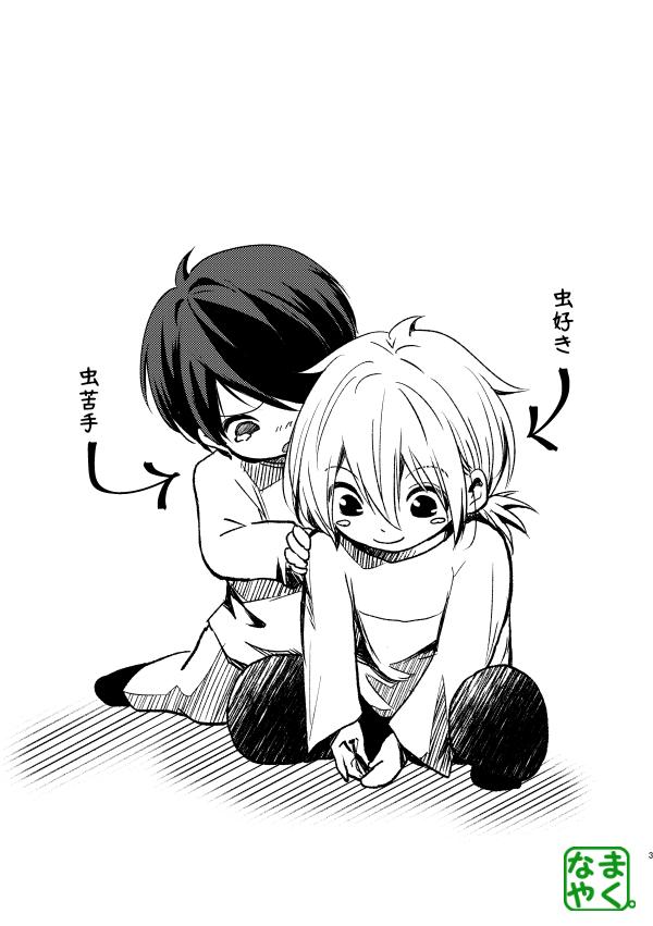 らくがき漫画_003