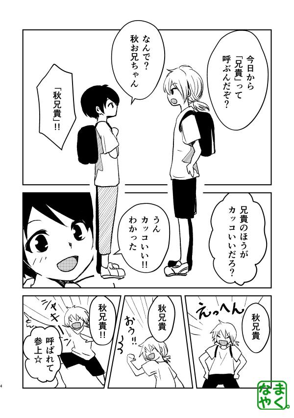 らくがき漫画_004