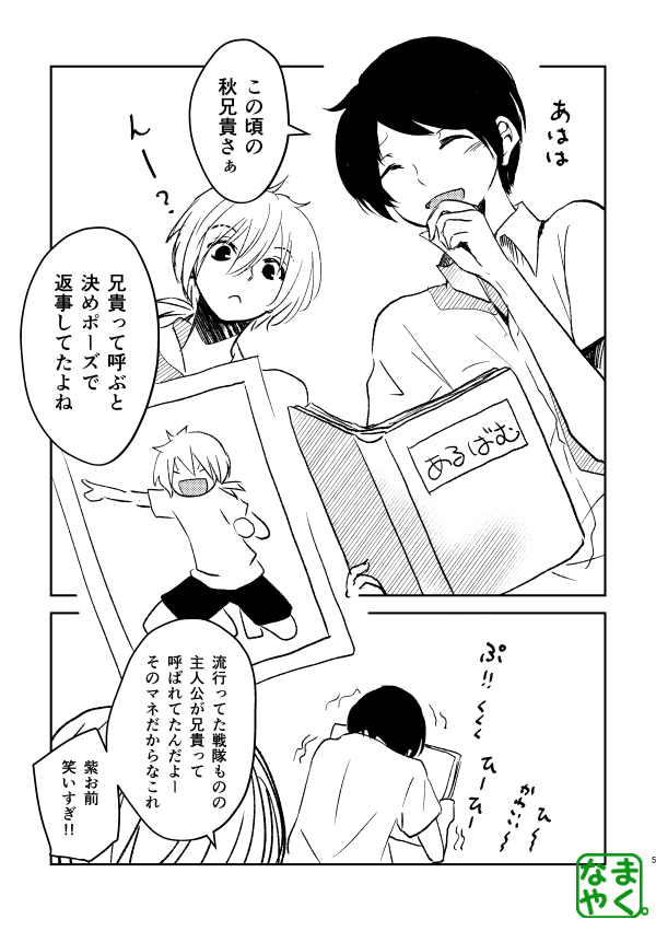 らくがき漫画_005