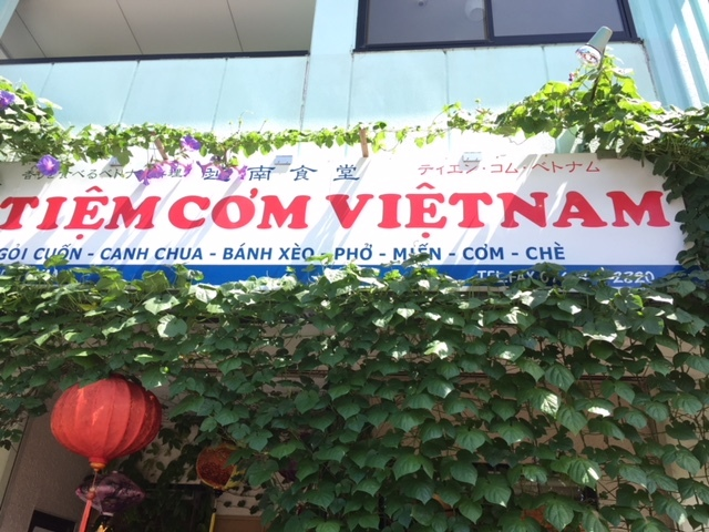 ティエン・コム・ベトナム