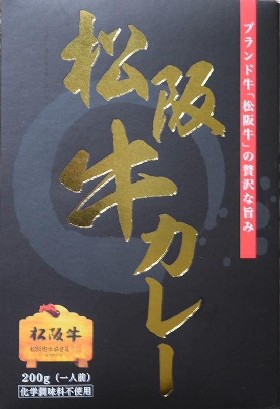松阪牛カレー1
