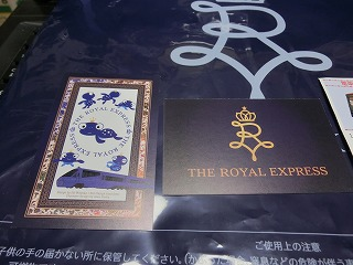 「THE ROYAL EXPRESS」のカード