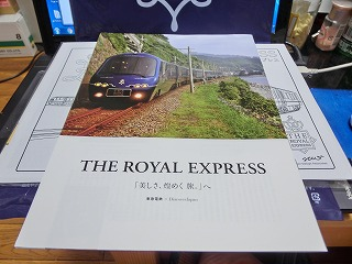 「THE ROYAL EXPRESS」の冊子2種