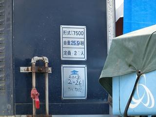 等々力競技場に展示される上田電鉄7555号車 ④