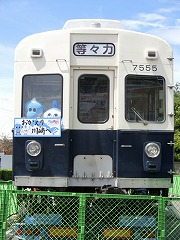 等々力競技場に展示される上田電鉄7555号車 ⑦