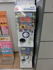 新浜松駅構内のガチャガチャ「オリジナルあかてつ缶バッジ」