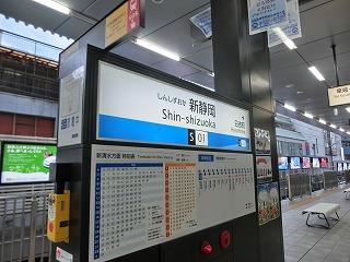 新静岡駅ホーム上の駅名看板