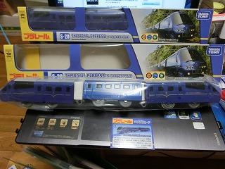 S-20 THE ROYAL EXPRESS(ザ・ロイヤルエクスプレス)