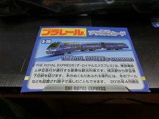 プラレール「THE ROYAL EXPRESS」 プラ列車カード