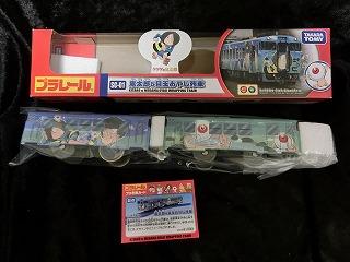 プラレール「SC-01 鬼太郎&目玉おやじ列車」 開封後