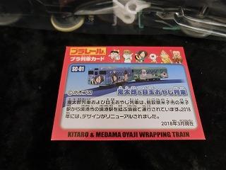 プラレール「SC-01 鬼太郎&目玉おやじ列車」 プラ列車カード