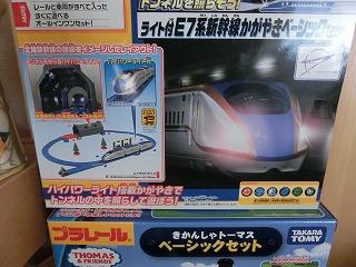 トンネルを照らそう! ライト付E7系新幹線かがやきベーシックセット