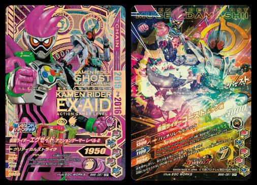ガンバライジング BM6-061 仮面ライダーエグゼイド アクションゲーマー レベル2