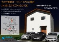 太田邸チラシ オープンハウス