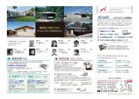 長崎県中央180922裏01