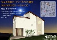 山田邸オープンハウスチラシ