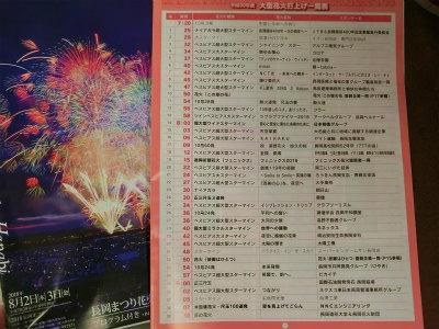 2018長岡花火プログラム