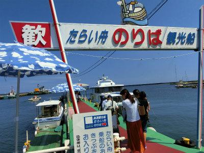 佐渡ヶ島たらい舟乗り場