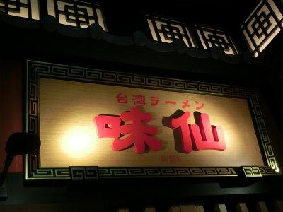 2018名古屋空港味仙