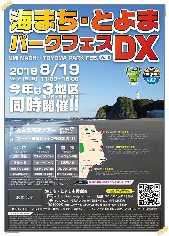 「海まち・とよまパークフェスDX」8月19日(日)開催!! [平成30年8月13日(月)更新]