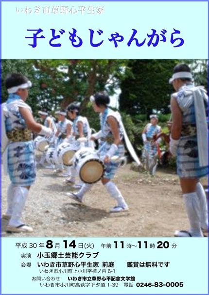 「じゃんがら念仏踊り」披露について [平成30年8月12日(日)更新]001