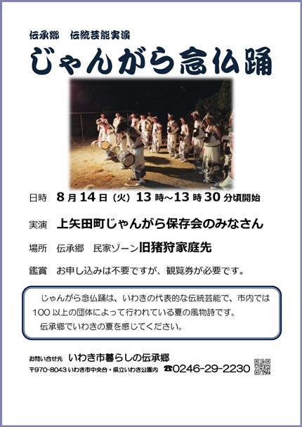 「じゃんがら念仏踊り」披露について [平成30年8月12日(日)更新]002