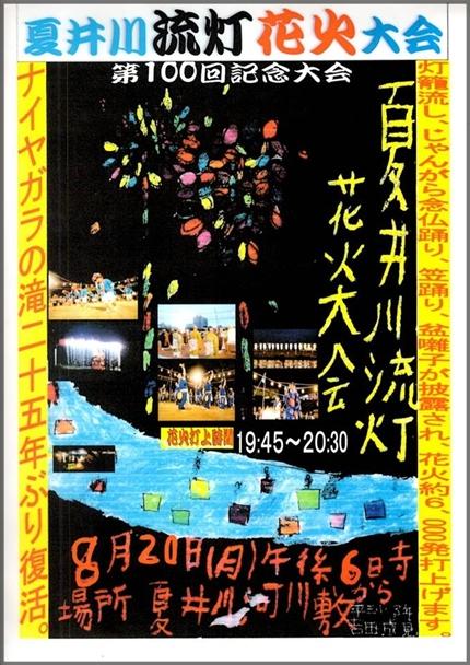 夏井川流灯花火大会[平成30年8月16日(木)更新]