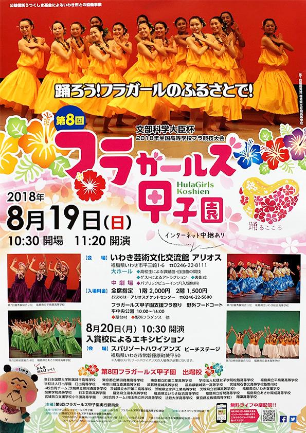 踊ろう!フラガールのふるさとで!「第8回フラガールズ甲子園」19日(日)開催!! [平成30年8月17日(金)更新]1
