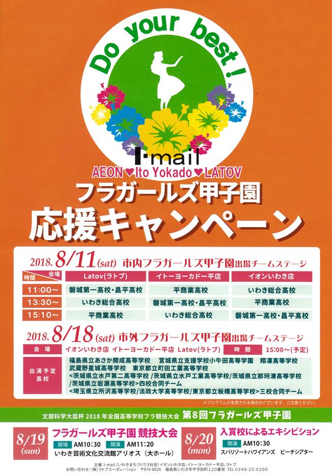 踊ろう!フラガールのふるさとで!「第8回フラガールズ甲子園」19日(日)開催!! [平成30年8月17日(金)更新]2