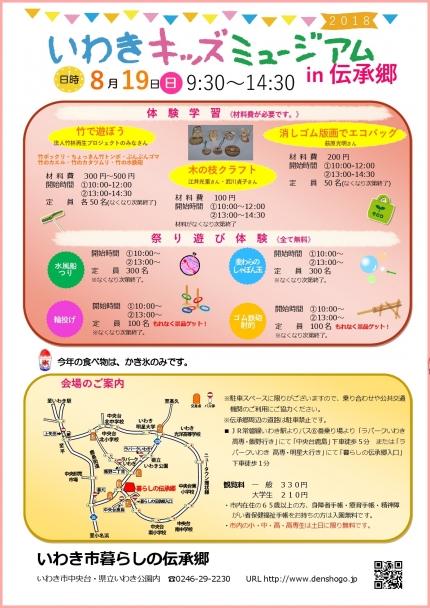 いわきキッズミュージアム in 伝承郷 明日開催!![平成30年8月18日(土)更新]02