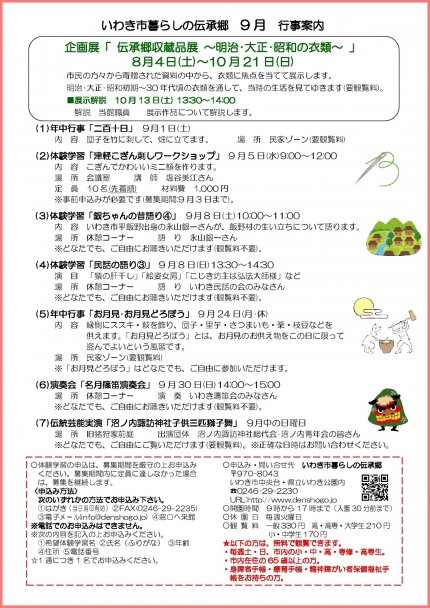 いわきキッズミュージアム in 伝承郷 明日開催!![平成30年8月18日(土)更新]01
