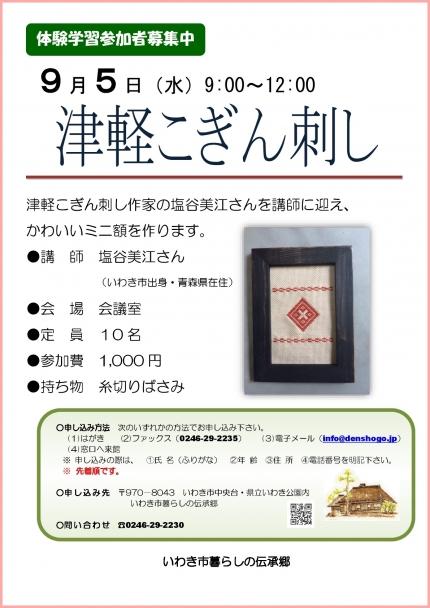 いわきキッズミュージアム in 伝承郷 明日開催!![平成30年8月18日(土)更新]03