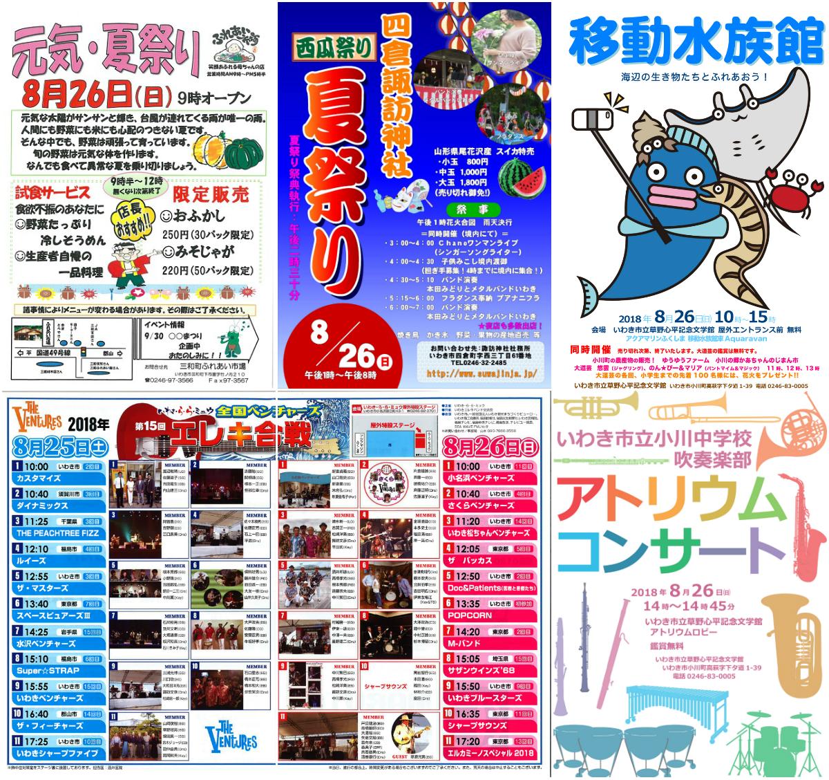 週末イベント情報 [平成30年8月22日(水)更新]
