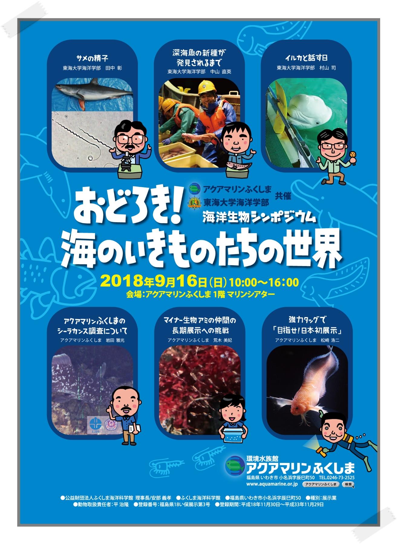 環境水族館アクアマリンふくしま「海洋生物シンポジウム「おどろき!海のいきものたちの世界」」参加者募集のお知らせ [平成30年8月24日(金)更新]1