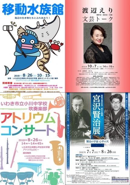 草野心平記念文学館 [平成30年8月25日(土)更新]04
