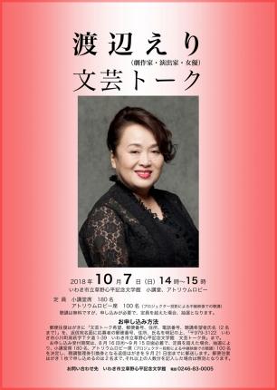 草野心平記念文学館 [平成30年8月25日(土)更新]03