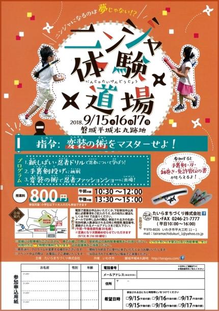 「ニンジャ体験道場」参加者募集中! [平成30年8月26日(日)更新]