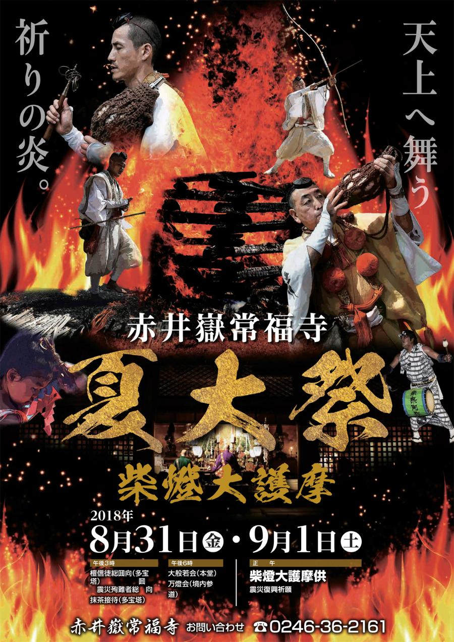 閼伽井嶽常福寺夏大祭「柴燈大護摩供」が執り行われます! [平成30年8月27日(月)更新]