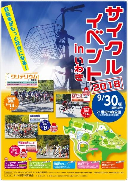 サイクリングイベント in いわき