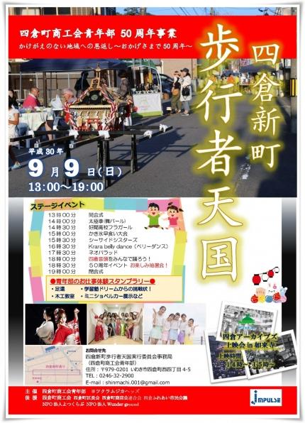 「四倉新町歩行者天国」9月9日(日)開催! [平成30年9月1日(土)更新]
