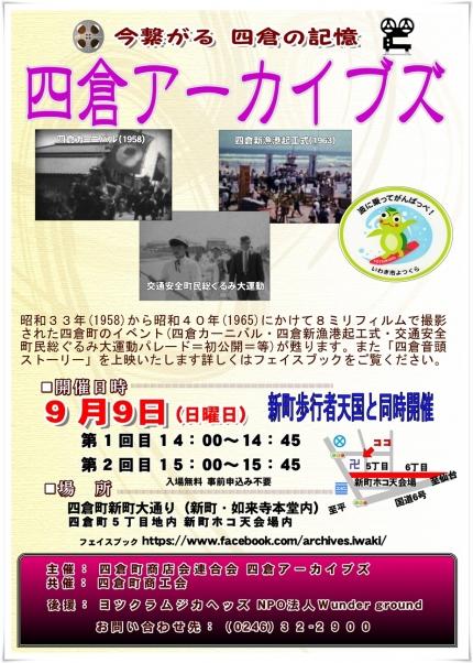 「四倉新町歩行者天国」9月9日(日)開催! [平成30年9月1日(土)更新]02