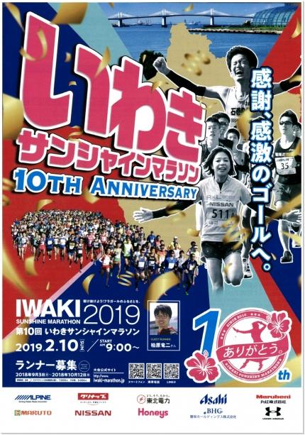 「いわきサンシャインマラソン2019」9月3日(月)エントリースタート!! [平成30年9月2日(日)更新]