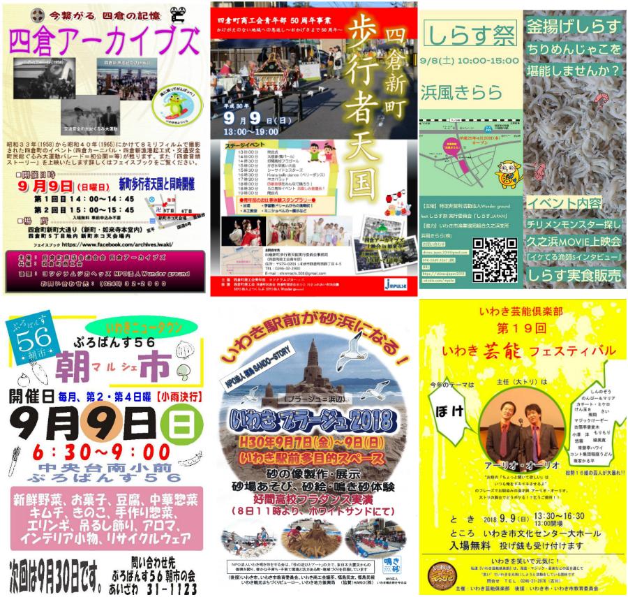週末イベント情報 [平成30年9月7日(金)更新]