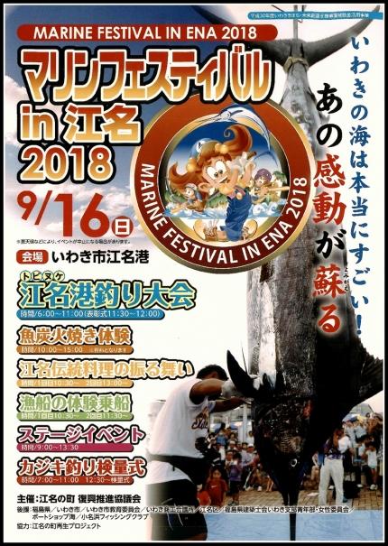 「マリンフェスティバル in 江名2018」9月16日(日)開催! [平成30年9月11日(火)更新]